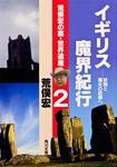 表紙:荒俣宏の裏・世界遺産2 イギリス魔界紀行 ――妖精と魔女の故郷へ