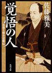 表紙:覚悟の人 小栗上野介忠順伝