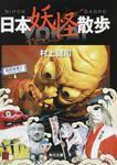 表紙:日本妖怪散歩