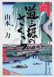 表紙:道三堀のさくら