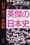 表紙:英傑の日本史 信長・秀吉・家康編