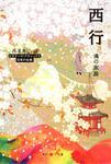 表紙:西行 魂の旅路 ビギナーズ・クラシックス日本の古典