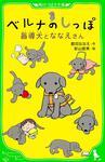 表紙:ベルナのしっぽ 盲導犬とななえさん