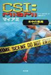 表紙:CSI:マイアミ 水中の悪魔