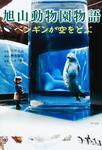 表紙:旭山動物園物語 ペンギンが空をとぶ