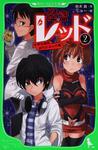 表紙:怪盗レッド(2) 中学生探偵、あらわる☆の巻