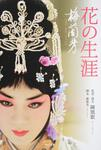 表紙:花の生涯~梅蘭芳~