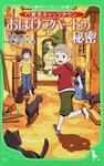 表紙:東京キャッツタウン おばけアパートの秘密