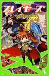 表紙:スレイヤーズ1 リナとキメラの魔法戦士
