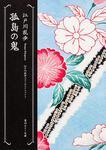 表紙:孤島の鬼 江戸川乱歩ベストセレクション(7)