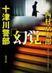 表紙:十津川警部「幻覚」