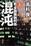 表紙:混沌 上 新・金融腐蝕列島