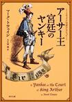 表紙:トウェイン完訳コレクション アーサー王宮廷のヤンキー