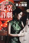 表紙:T.R.Y. 北京詐劇