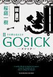 表紙:GOSICKII ―ゴシック・その罪は名もなき―
