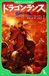 表紙:ドラゴンランス 1 廃都の黒竜(上)