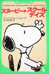 表紙:A Peanuts Book featuring SNOOPY for School Children スヌーピーのスクールデイズ