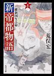 表紙:新帝都物語 維新国生み篇 上