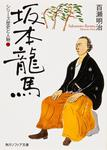 表紙:シリーズ歴史と人物 坂本龍馬