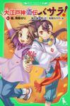 表紙:大江戸神龍伝バサラ! (3)龍、飛翔せり。