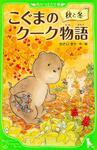 表紙:こぐまのクーク物語 秋と冬