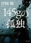 表紙:145gの孤独