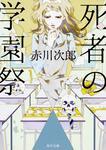 表紙:死者の学園祭 赤川次郎ベストセレクション(12)