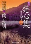 表紙:新版 発心集 上 現代語訳付き