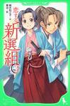 表紙:恋する新選組(3)