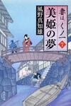 表紙:美姫の夢 妻は、くノ一 7