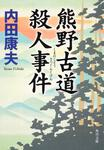 表紙:熊野古道殺人事件