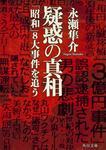 表紙:疑惑の真相 「昭和」8大事件を追う