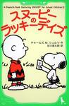 表紙:A Peanuts Book featuring スヌーピーのラッキーデイズ SNOOPY for School Children (2)