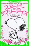 表紙:A Peanuts Book featuring スヌーピーのラブリーデイズ SNOOPY for School Children (3)