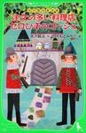 表紙:宮沢賢治童話集 注文の多い料理店 セロひきのゴーシュ