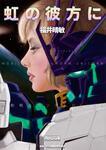 表紙:虹の彼方に(上) 機動戦士ガンダムUC(9)