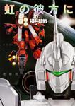 表紙:虹の彼方に(下) 機動戦士ガンダムUC(10)