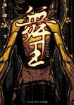 表紙:舞王-MAIOH-