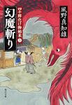 表紙:幻魔斬り 四十郎化け物始末3