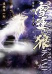 表紙:陰陽ノ京 月風譚 弐 雪逢の狼