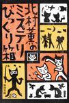 表紙:北村薫のミステリびっくり箱