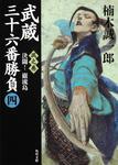 表紙:武蔵三十六番勝負(四) 風之巻 ‐‐決闘!巌流島