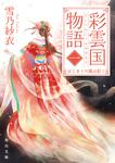 表紙:彩雲国物語 一、はじまりの風は紅く