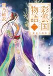 表紙:彩雲国物語 二、黄金の約束