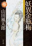 表紙:妖異金瓶梅 山田風太郎ベストコレクション