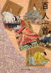 表紙:百人一首(全) ビギナーズ・クラシックス 日本の古典
