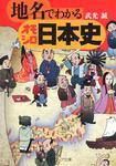 表紙:地名でわかるオモシロ日本史