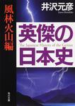 表紙:英傑の日本史 風林火山編