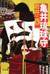 表紙:亀井琉球守