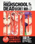 書影:学園黙示録 HIGHSCHOOL OF THE DEAD SECRET BOX